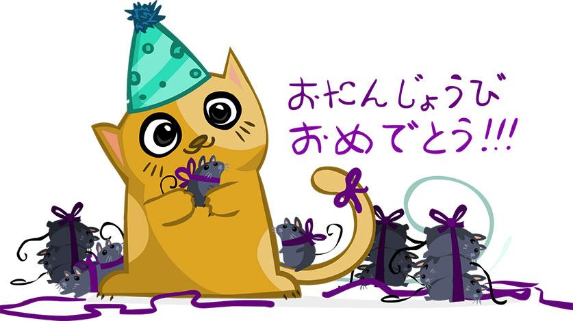Открытки, с днем рождения на японском языке открытки