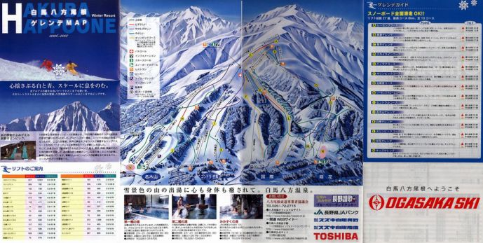 Hakuba Happo-one